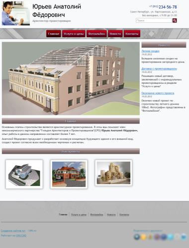 Сайт архитектора-проектировщика